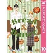 Bread&Butter 10(集英社) [電子書籍]