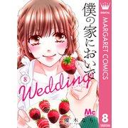 僕の家においで Wedding 8(集英社) [電子書籍]