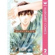 センチメンタル キス 2(集英社) [電子書籍]