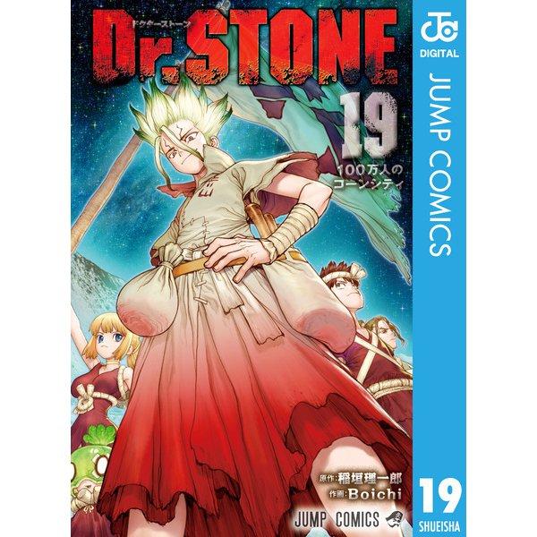 Dr.STONE 19(集英社) [電子書籍]