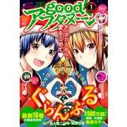 good!アフタヌーン 2021年1号 (2020年12月7日発売)(講談社) [電子書籍]