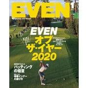 EVEN 2021年1月号 Vol.147(エイ出版社) [電子書籍]