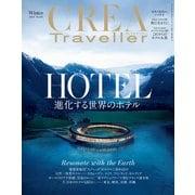 CREA Traveller 2021 Winter NO.64(文藝春秋) [電子書籍]