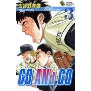 【期間限定閲覧 無料お試し版 2020年12月18日まで】GO ANd GO 3(秋田書店) [電子書籍]