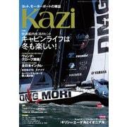月刊 Kazi(カジ)2021年01月号(舵社) [電子書籍]