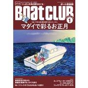 月刊 Boat CLUB(ボートクラブ)2021年01月号(舵社) [電子書籍]
