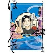 ほしとんで04(KADOKAWA) [電子書籍]