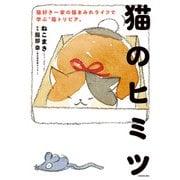 猫のヒミツ 猫好き一家の猫まみれライフで学ぶ「猫トリビア」(KADOKAWA) [電子書籍]