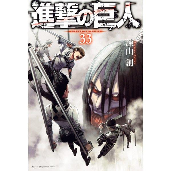 進撃の巨人 attack on titan(33)(講談社) [電子書籍]