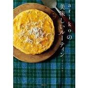 arikoの 美味しいルーティン(講談社) [電子書籍]