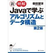 新・明解Javaで学ぶアルゴリズムとデータ構造 第2版(SBクリエイティブ) [電子書籍]