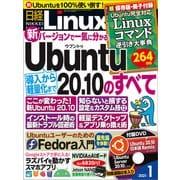 日経Linux(リナックス) 2021年1月号(日経BP社) [電子書籍]
