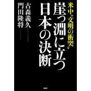 米中 文明の衝突 崖っ淵に立つ日本の決断(PHP研究所) [電子書籍]