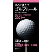 2021年度版 すぐに役立つ ゴルフルール(池田書店)(PHP研究所) [電子書籍]