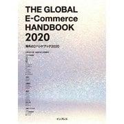 海外ECハンドブック2020(インプレス) [電子書籍]
