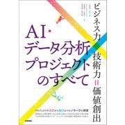 AI・データ分析プロジェクトのすべて (ビジネス力×技術力=価値創出)(技術評論社) [電子書籍]