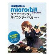 ビジュアル図解 micro:bitではじめるプログラミング&マイコンボード入門(技術評論社) [電子書籍]