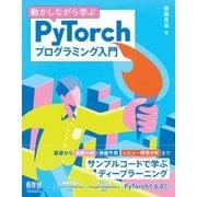 動かしながら学ぶ PyTorchプログラミング入門(オーム社) [電子書籍]