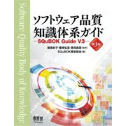 ソフトウェア品質知識体系ガイド (第3版) ―SQuBOK Guide V3―(オーム社) [電子書籍]