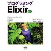 プログラミングElixir (第2版)(オーム社) [電子書籍]