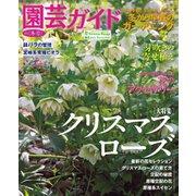 園芸ガイド 2021年冬号(主婦の友社) [電子書籍]