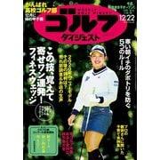 週刊ゴルフダイジェスト 2020/12/22号(ゴルフダイジェスト社) [電子書籍]