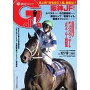 週刊Gallop(ギャロップ) 2020年12月13日号(サンケイスポーツ) [電子書籍]