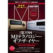 MJ無線と実験 2021年1月号(誠文堂新光社) [電子書籍]