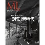 モダンリビング(MODERN LIVING) No.254(ハースト婦人画報社) [電子書籍]