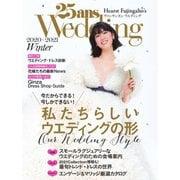 25ans Wedding ヴァンサンカンウエディング 2020~2021 Winter(ハースト婦人画報社) [電子書籍]