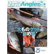 North Angler's(ノースアングラーズ) 2021年1・2月合併号(つり人社) [電子書籍]