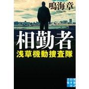 相勤者 浅草機動捜査隊(実業之日本社) [電子書籍]