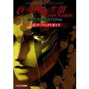 真・女神転生III NOCTURNE HD REMASTER 公式パーフェクトガイド(KADOKAWA Game Linkage) [電子書籍]