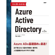 ひと目でわかるAzure Active Directory  第3版(日経BP社) [電子書籍]