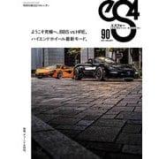 eS4 EUROMOTIVE MAGAZINE no.90(芸文社) [電子書籍]