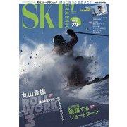 スキーグラフィック 499(芸文社) [電子書籍]