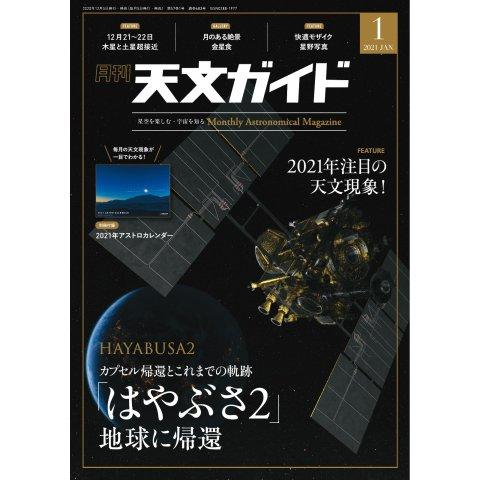 天文ガイド 2021年1月号(誠文堂新光社) [電子書籍]