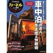 CarNeru(カーネル) Vol.48(八重洲出版) [電子書籍]