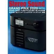 StereoSound(ステレオサウンド) No.217(ステレオサウンド) [電子書籍]