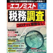 エコノミスト 2020年12/15号(毎日新聞出版) [電子書籍]