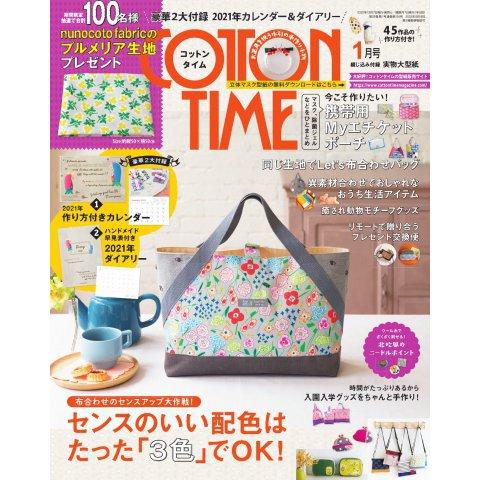 COTTON TIME(コットンタイム) 2021年1月号(主婦と生活社) [電子書籍]
