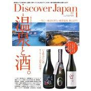 Discover Japan(ディスカバージャパン) 2021年1月号(ディスカバー・ジャパン) [電子書籍]