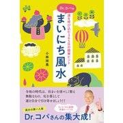Dr.コパのまいにち風水(学研) [電子書籍]