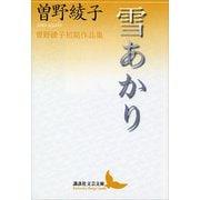 雪あかり 曽野綾子初期作品集(講談社) [電子書籍]