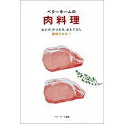 ベターホームの肉料理-おかず・作りおき・おもてなし 便利さNo.1(ベターホーム協会) [電子書籍]