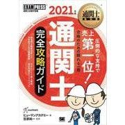 通関士教科書 通関士 完全攻略ガイド 2021年版(翔泳社) [電子書籍]