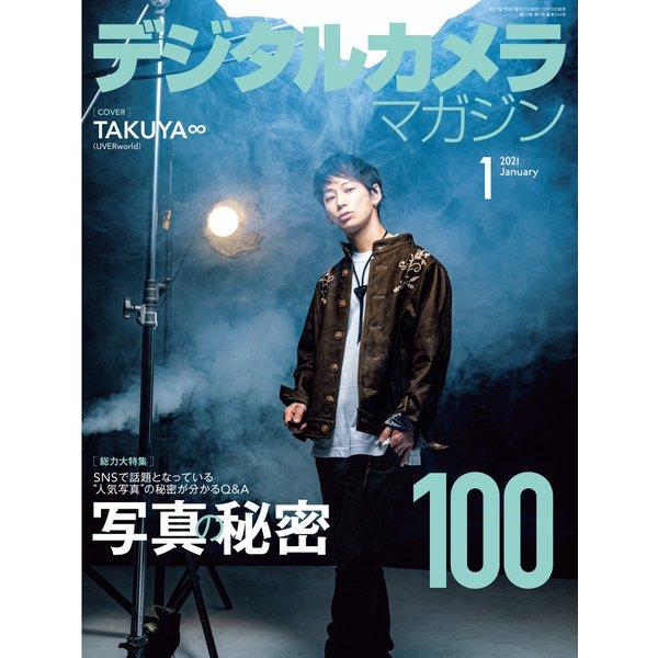 デジタルカメラマガジン 2021年1月号(インプレス) [電子書籍]