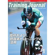 月刊トレーニングジャーナル 2021年1月号(ブックハウス・エイチディ) [電子書籍]