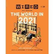 WIRED(ワイアード) Vol.39(コンデナスト・ジャパン) [電子書籍]