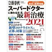 文春ムック スーパードクターに教わる最新治療2021(文藝春秋) [電子書籍]